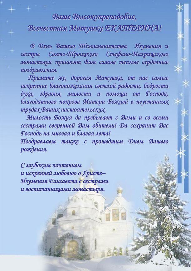 Поздравления с рождеством в прозе священнику